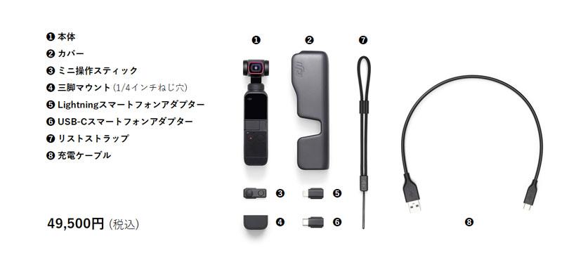 DJI Pocket 2 スタンダード