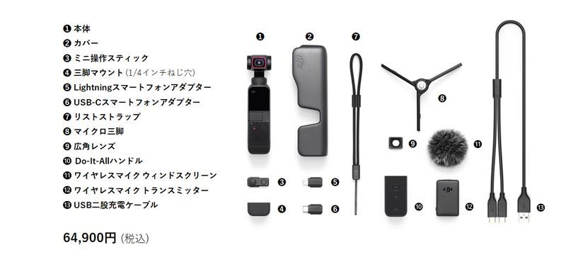 DJI Pocket 2 クリエイターコンボ