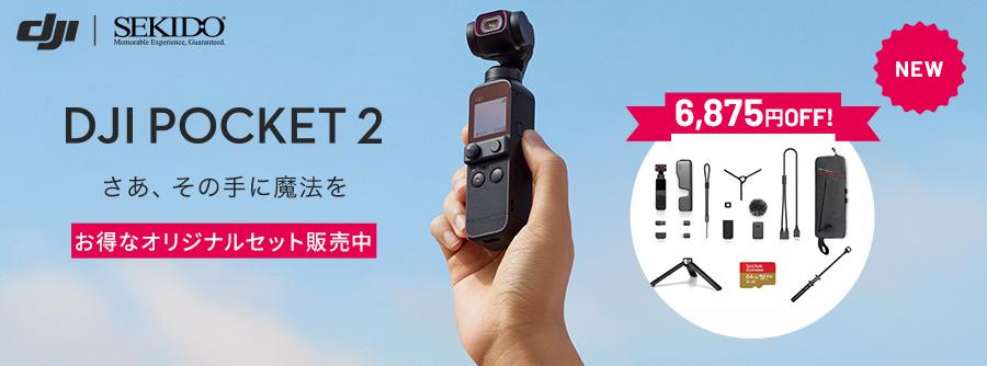 超小型 ポケットサイズのジンバルカメラ DJI Pocket 2