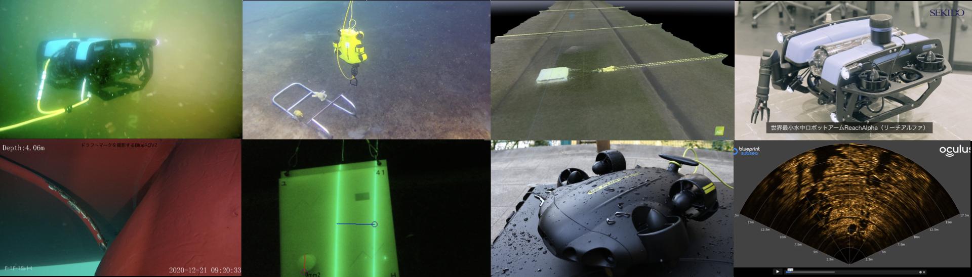 水中ドローン・ROV最新事例セミナー