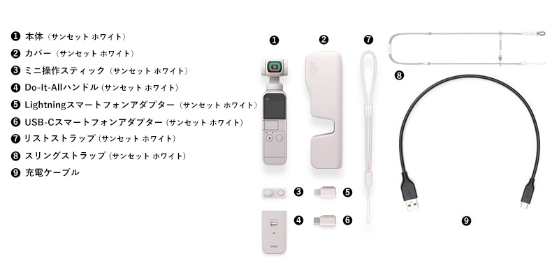 DJI Pocket 2 限定コンボ (サンセット ホワイト)